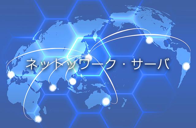 ネットワーク・サーバ